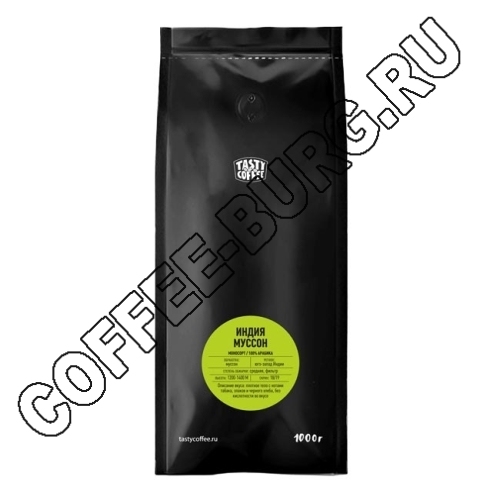Кофе в зернах Tasty Coffee для фильтра «Индия Малабарский муссон» 1 кг.